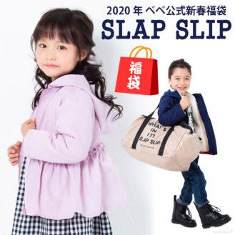 【2020福袋】SLAPSLIP(スラップスリップ)