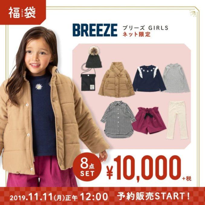 【2020福袋】BREEZE(ブリーズ)