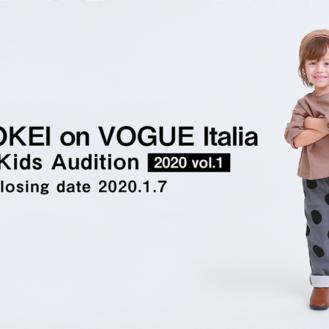 KIDS-TOKEI on VOGUE Italia 2020 vol.1(キッズ時計) 参加キッズモデル募集