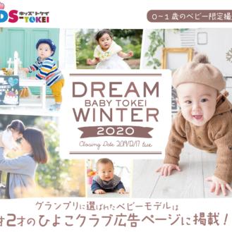 DREAM BABY TOKEI WINTER 2020(キッズ時計) 参加キッズモデル募集