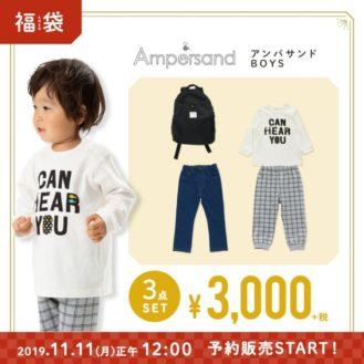 【2020福袋】 ampersand(アンパサンド)