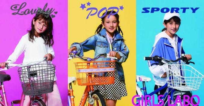 おしゃれが大好きな女の子に、自分スタイルで選べる自転車「GIRLS LABO (ガールズラボ)」シリーズ販売