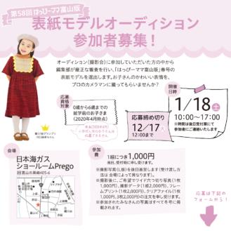 【新潟】1月開催分「はっぴーママ富山版」表紙モデルオーディション参加キッズモデル募集