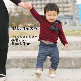 NALUフェスタ ファッションショー&仮装ショー 出演キッズモデル募集|宮城