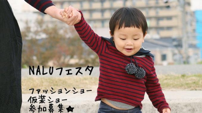 NALUフェスタ ファッションショー&仮装ショー 出演キッズモデル募集 宮城