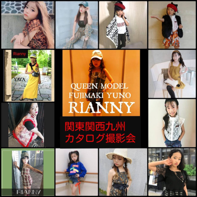 View×RIANNY(リアニー) 2020カタログ キッズモデル募集 東京