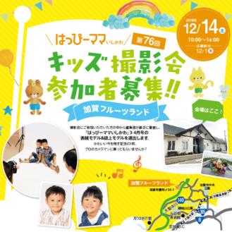 12月開催分「はっぴーママいしかわ」表紙モデルオーディション 参加キッズモデル募集|石川