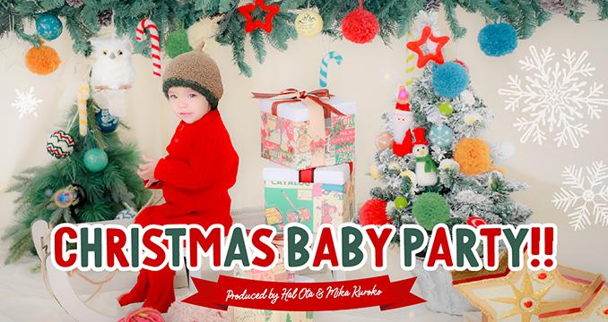 "「Christmas Baby Party!!」produce by ""Hal Ota & Mika Kuroko""(キッズ時計) 参加キッズモデル募集|東京"