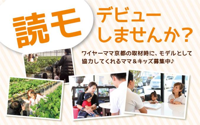ワイヤーママ京都版 キッズモデル募集|京都