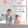 【謝礼あり】DoriDori(ドリドリ)ベビーモデル募集|東京