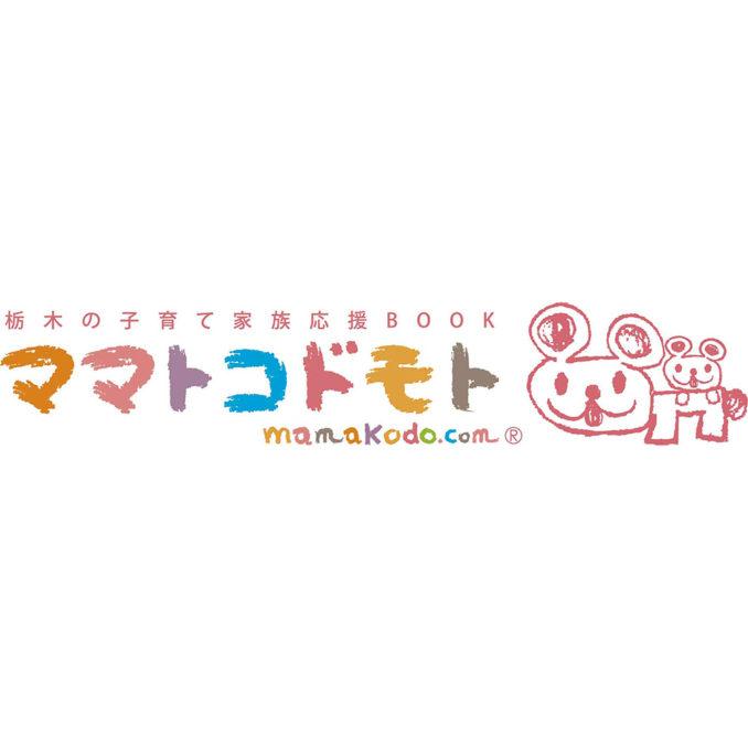 「ママトコドモト」 キッズモデル募集|栃木