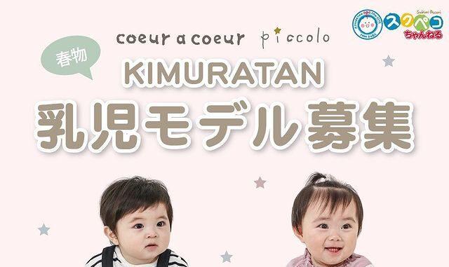 子供服「キムラタン」2021年10月撮影ベビーモデル募集 兵庫