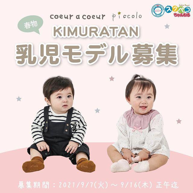 子供服「キムラタン」2021年10月撮影ベビーモデル募集|兵庫
