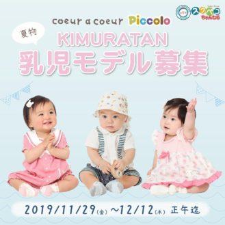 子供服「キムラタン」2020年1月撮影ベビーモデル募集|兵庫