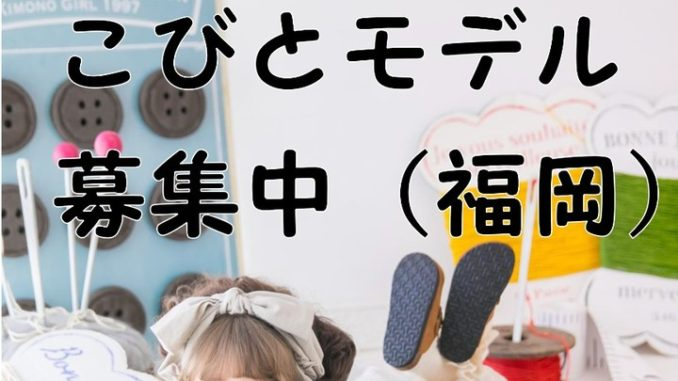レンタル&撮影会「キモノガール」撮影会サンプルモデル募集|福岡