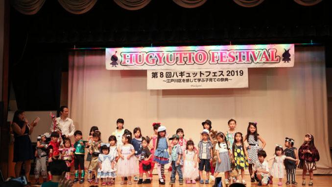 ハギュットキッズファッションショー 参加キッズモデル募集|東京
