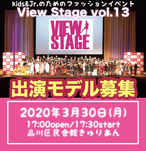 View Stage vol.13~Spring~ ファッションショー出演キッズモデル募集|東京