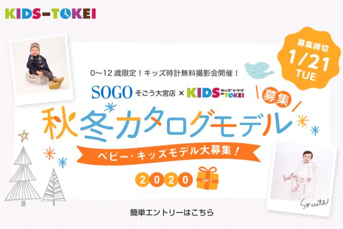 そごう大宮店×キッズ時計 2020 vol.1 参加キッズモデル募集
