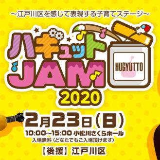 キッズイベント「ハギュットジャム2020」開催