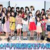 WEBマガジン「キラ☆ドリ」7期読者モデル キッズモデル募集|●
