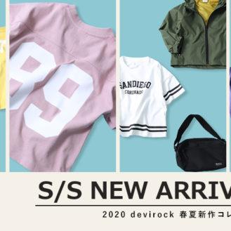 【今なら送料無料】人気子供服のデビロックより、2020春夏のアイテムが早くも登場!