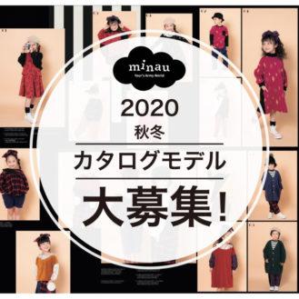 minau(ミナウ) 2020年AWカタログモデル&SSウェブモデル選考撮影会 参加キッズモデル募集|●