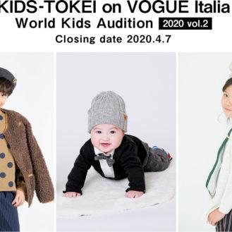 KIDS-TOKEI on VOGUE Italia 2020 vol.2(キッズ時計) 参加キッズモデル募集