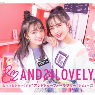 GUからローティーンがターゲットの新コレクション「AND24LOVELY」デビュー!