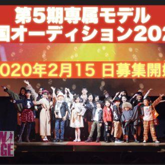 キッズ&ジュニアのためのファッションマガジンView専属モデル募集2020 キッズモデル募集|東京
