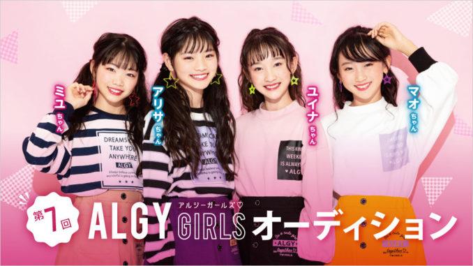 第7回ALGY GIRLSオーディション ジュニアモデル募集|兵庫