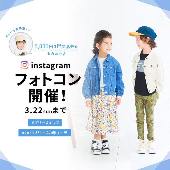 特別賞はモデル採用!BREEZE★フォトコンテスト 参加キッズモデル募集