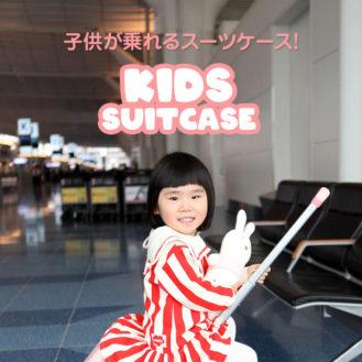 8歳まで乗れる!簡易ベビーカーとスーツケースが一体になった「キッズスーツケース」