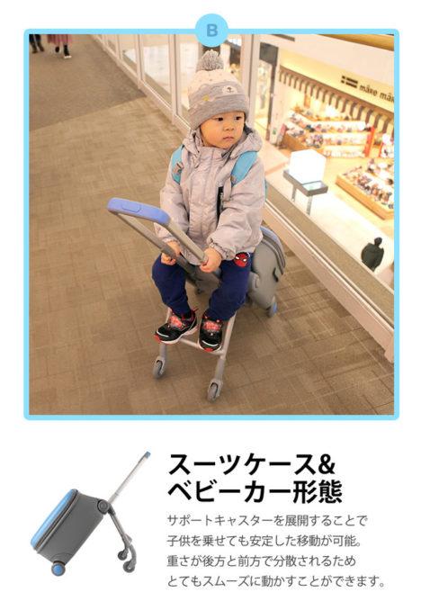 スーツケース&ベビーカー形態