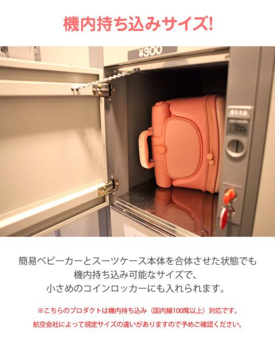 機内持ち込みサイズでコインロッカーにも収納可能
