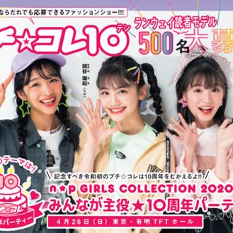 キッズ最大級のファッションショー「プチ☆コレ10」ファッションショー出演キッズモデル募集