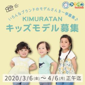 【キッズモデル募集】キムラタン キッズモデル2020年4~6月撮影モデル募集|関西
