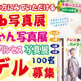 写真館「絹屋衣裳総本店」 赤ちゃん&子供写真展 参加キッズモデル募集|埼玉