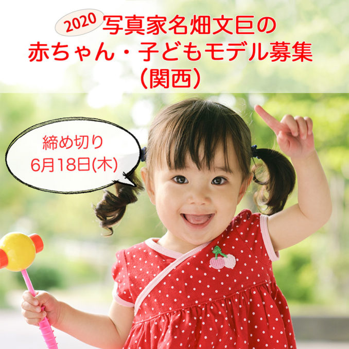 写真家「名畑文巨」赤ちゃん・子どもモデル募集2020|関西