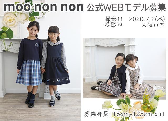 team桃 「MOONONNON(むーのんのん)」2020A/W WEB公式掲載キッズモデル募集 大阪