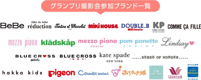 そごう大宮店×キッズ時計 2020 vol.3 参加キッズモデル募集