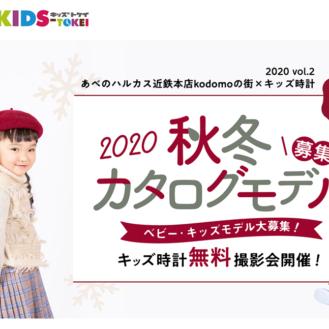 あべのハルカス近鉄本店kodomoの街×キッズ時計 2020 vol.2 参加キッズモデル募集