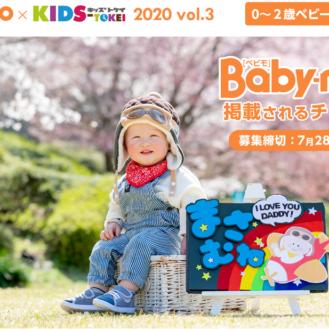 Baby-mo × キッズ時計 2020 vol.3 参加ベビーモデル募集