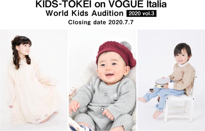 KIDS-TOKEI on VOGUE Italia 2020 vol.3(キッズ時計) 参加キッズモデル募集