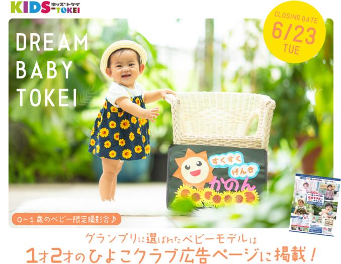 DREAM BABY TOKEI SUMMER 2020(キッズ時計) 参加キッズモデル募集