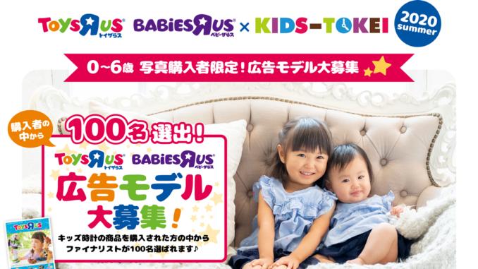トイザらス・ベビーザらス×KIDS-TOKEI 2020 summer(キッズ時計) 参加キッズモデル募集