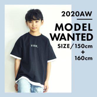 GLAZOS(グラソス) 2020AW ボーイズキッズモデル募集|東京