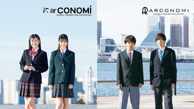 第8回CONOMi日本制服アワード コンテスト参加ガールズモデル募集