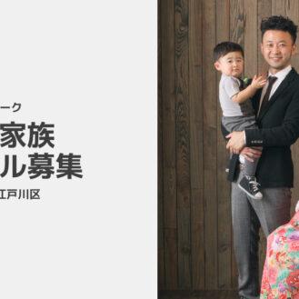 ラボネットワーク スタジオ撮影キッズモデル募集|東京