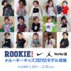 子供服 ROOKIE U.S.A 公式ウェブモデル募集