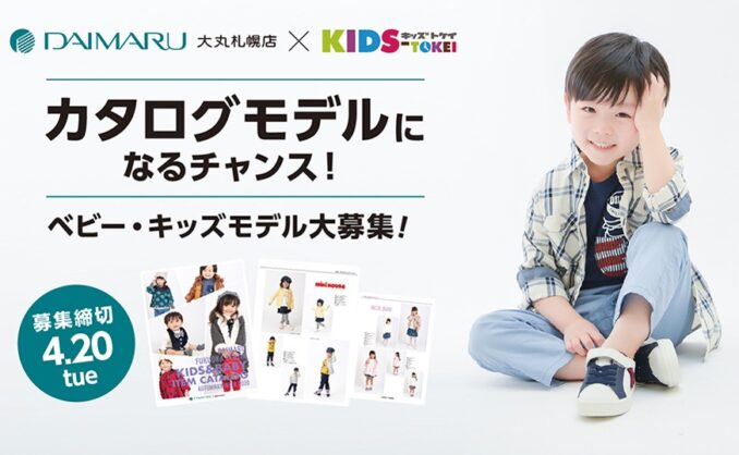 「大丸札幌店×キッズ時計 2021 vol.2」(キッズ時計)キッズモデル募集